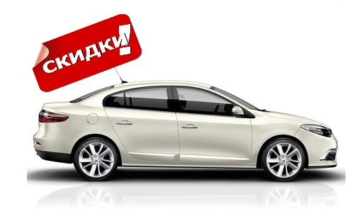 Прокат Renault Fluence NEW