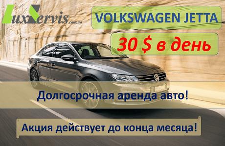 Аренда авто в Киеве от LuxServis